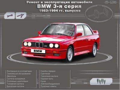 ремонт и эксплуатация автомобиля BMW e30